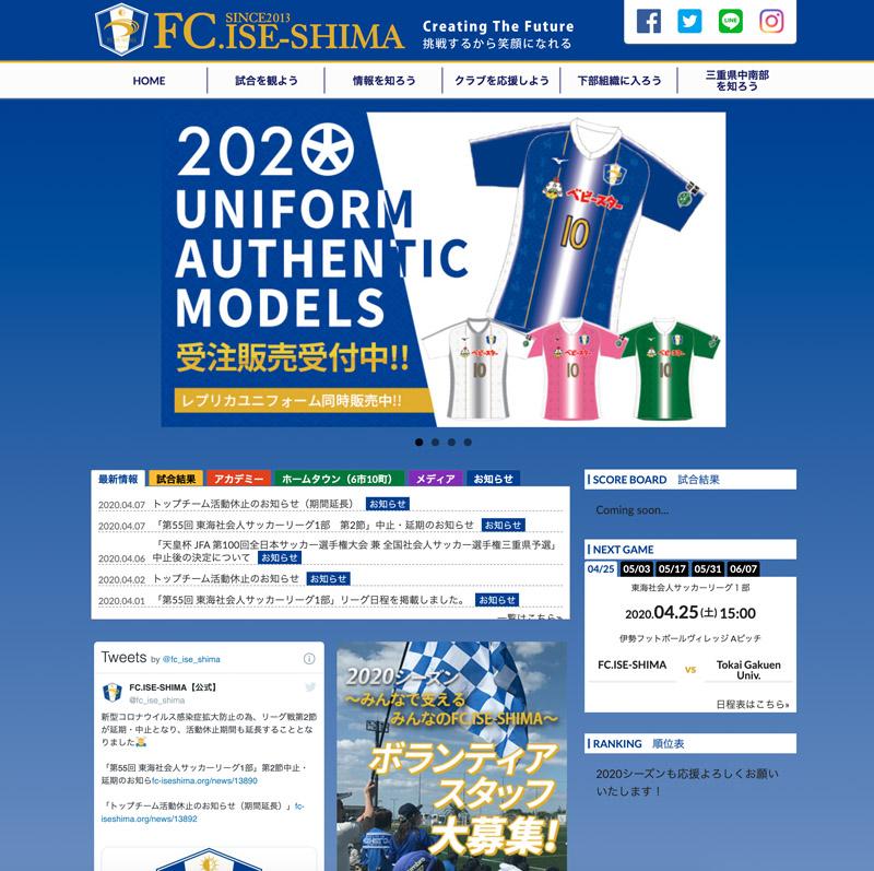FC iseshima
