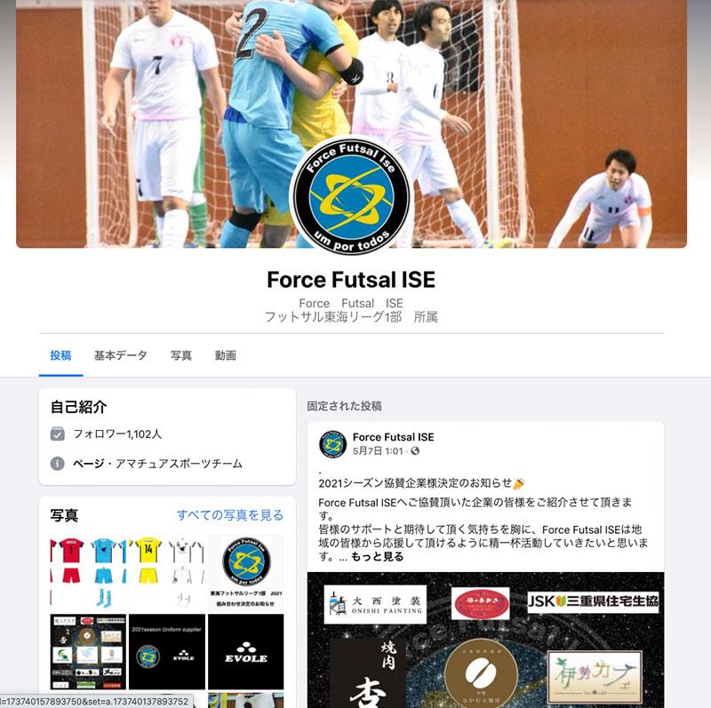force_futsal_ise_002